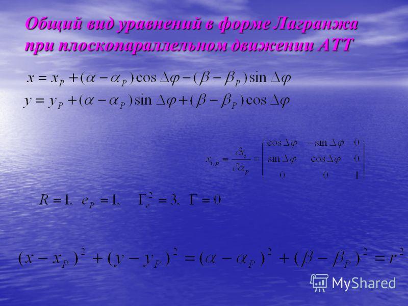 Общий вид уравнений в форме Лагранжа при плоскопараллельном движении АТТ