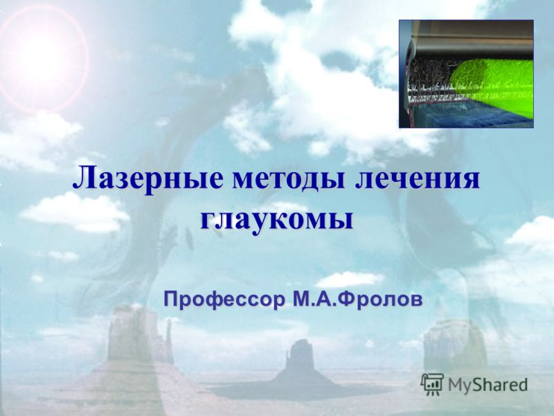 Лазерные методы лечения глаукомы Профессор М.А.Фролов