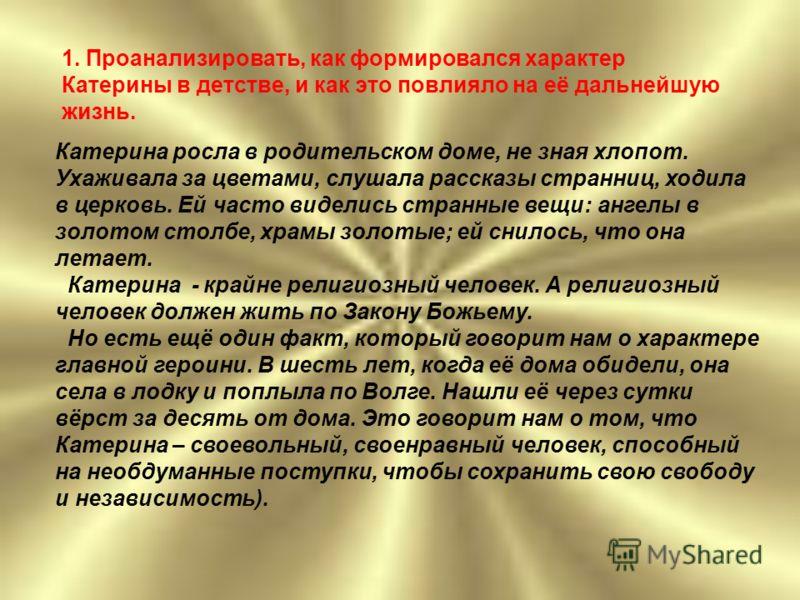 Катерина Кабанова Тихон и Борис Критики о Катерине Детство Катерины