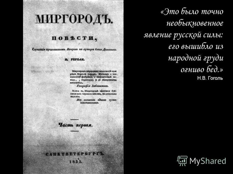«Это было точно необыкновенное явление русской силы: его вышибло из народной груди огниво бед.» Н.В. Гоголь