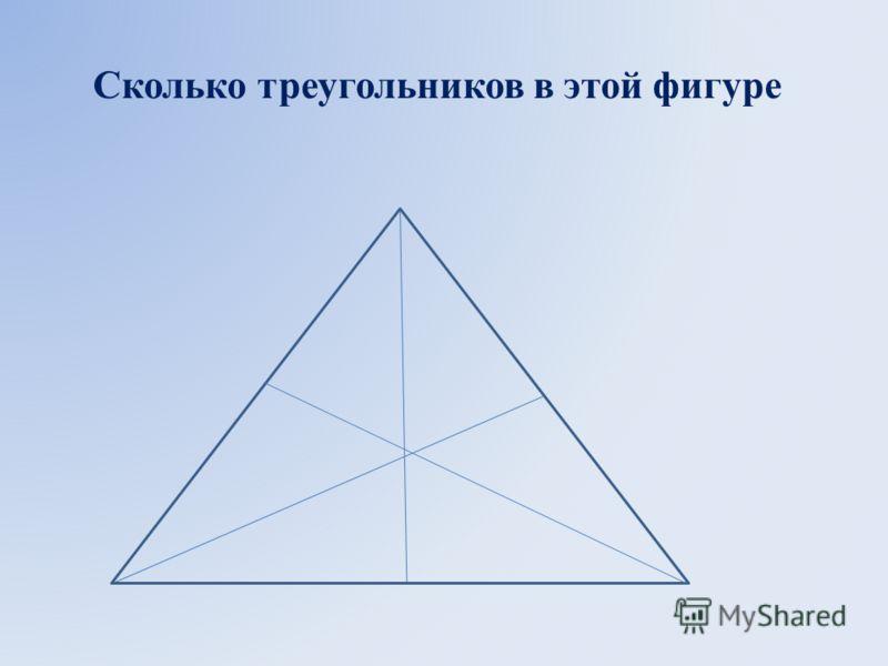 Сколько треугольников в этой фигуре