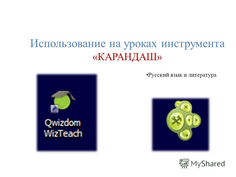 Русский язык и литература Использование на уроках инструмента «КАРАНДАШ»