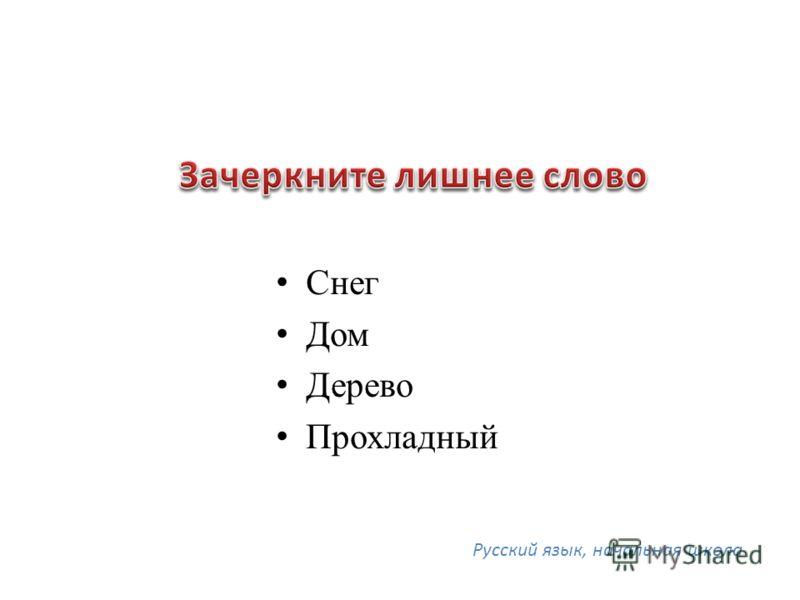 Снег Дом Дерево Прохладный Русский язык, начальная школа
