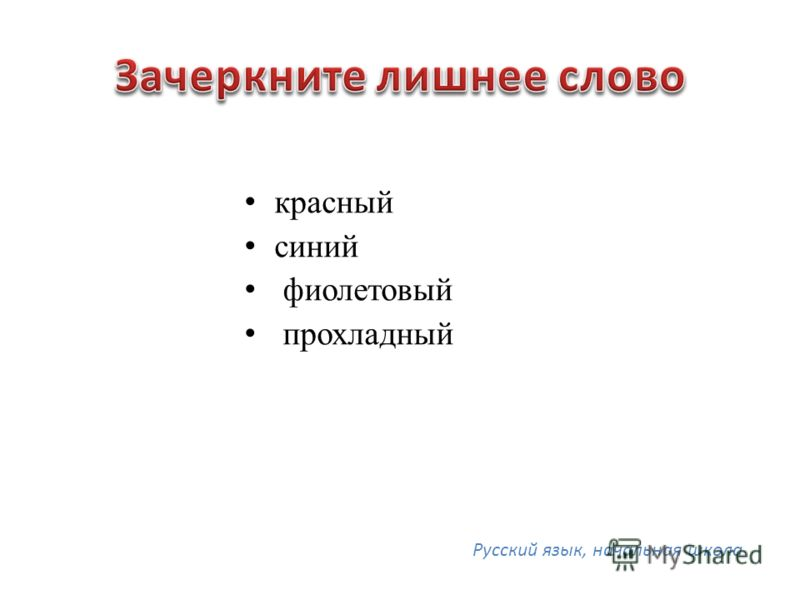 красный синий фиолетовый прохладный Русский язык, начальная школа