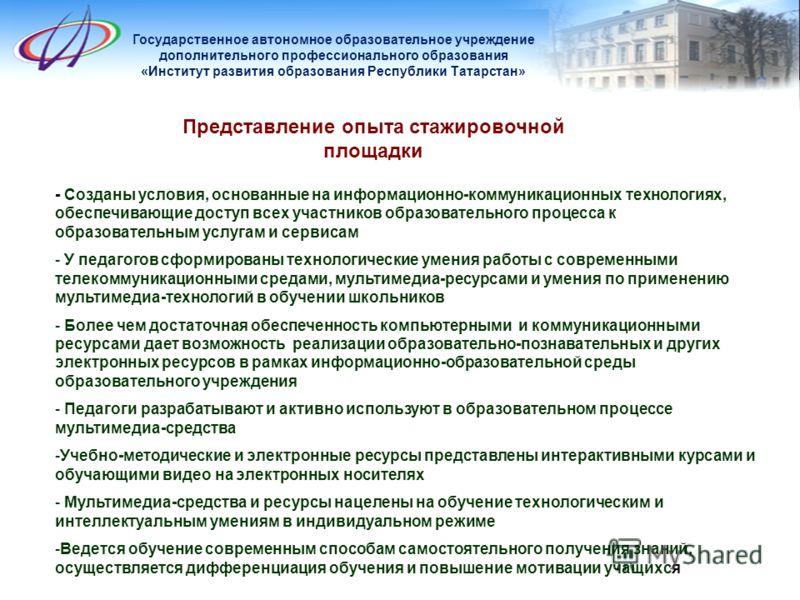 Государственное автономное образовательное учреждение дополнительного профессионального образования «Институт развития образования Республики Татарстан» - Созданы условия, основанные на информационно-коммуникационных технологиях, обеспечивающие досту