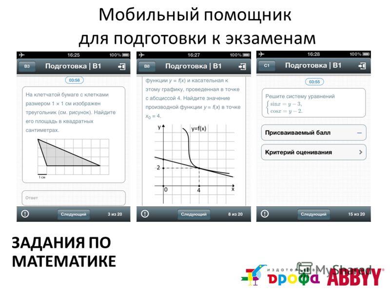 Мобильный помощник для подготовки к экзаменам ЗАДАНИЯ ПО МАТЕМАТИКЕ
