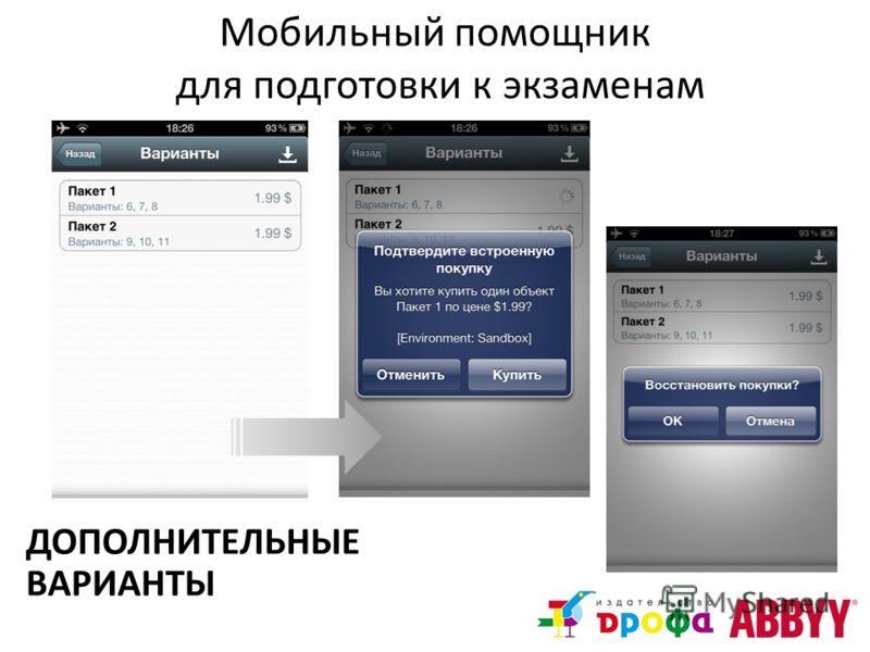 Мобильный помощник для подготовки к экзаменам ДОПОЛНИТЕЛЬНЫЕ ВАРИАНТЫ