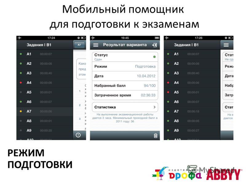 Мобильный помощник для подготовки к экзаменам РЕЖИМ ПОДГОТОВКИ