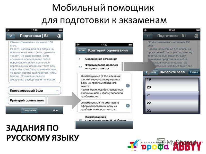 Мобильный помощник для подготовки к экзаменам ЗАДАНИЯ ПО РУССКОМУ ЯЗЫКУ