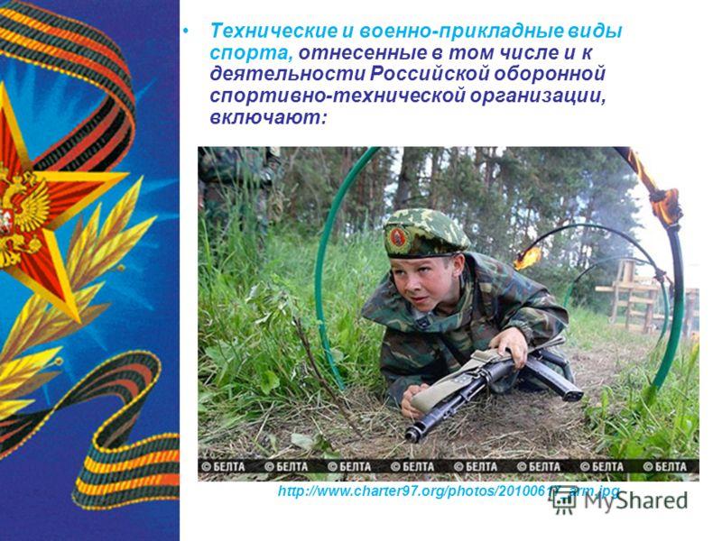 Технические и военно-прикладные виды спорта, отнесенные в том числе и к деятельности Российской оборонной спортивно-технической организации, включают: http://www.charter97.org/photos/20100617_arm.jpg
