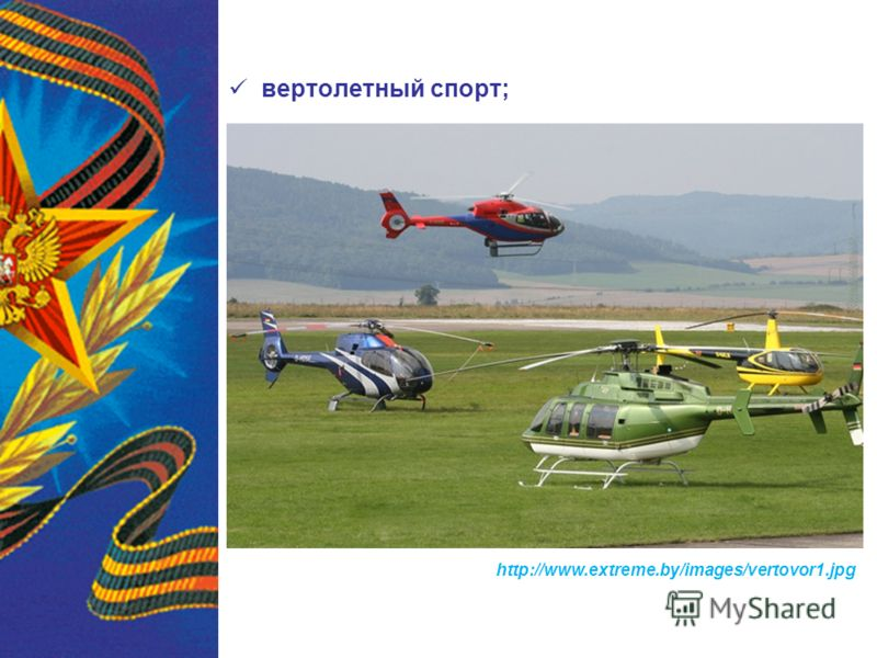 вертолетный спорт; http://www.extreme.by/images/vertovor1.jpg