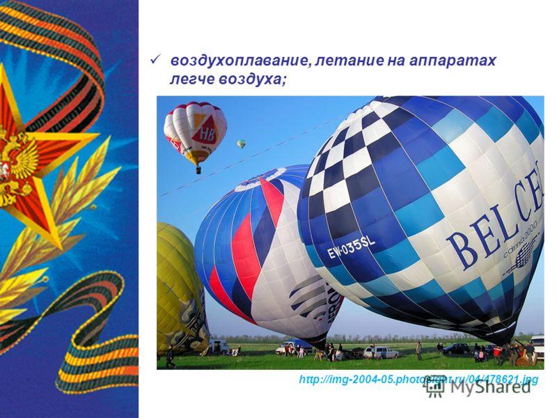 воздухоплавание, летание на аппаратах легче воздуха; http://img-2004-05.photosight.ru/04/478621.jpg