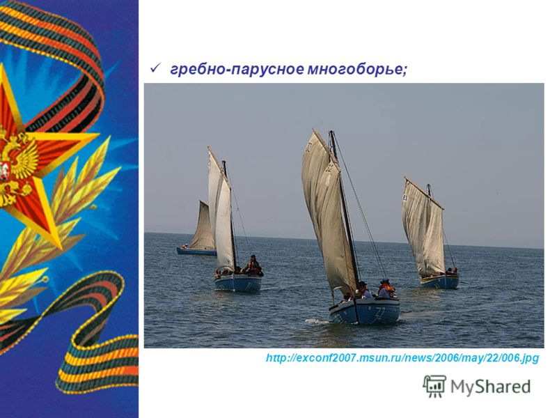 гребно-парусное многоборье; http://exconf2007.msun.ru/news/2006/may/22/006.jpg