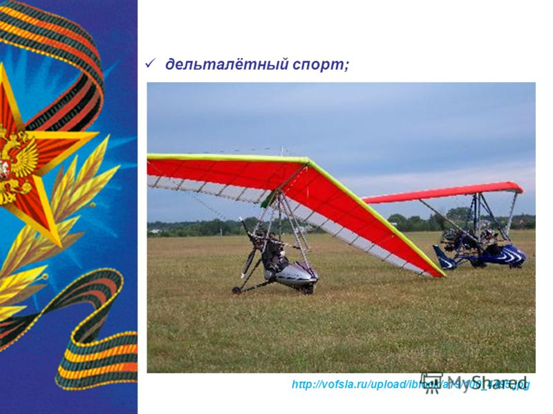 дельталётный спорт; http://vofsla.ru/upload/iblock/a19/100_4495.jpg