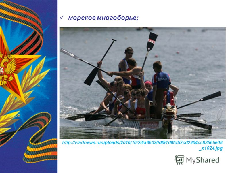 морское многоборье; http://vladnews.ru/uploads/2010/10/28/a86030df91d6fdb2cd2204cc83565e08 _x1024.jpg