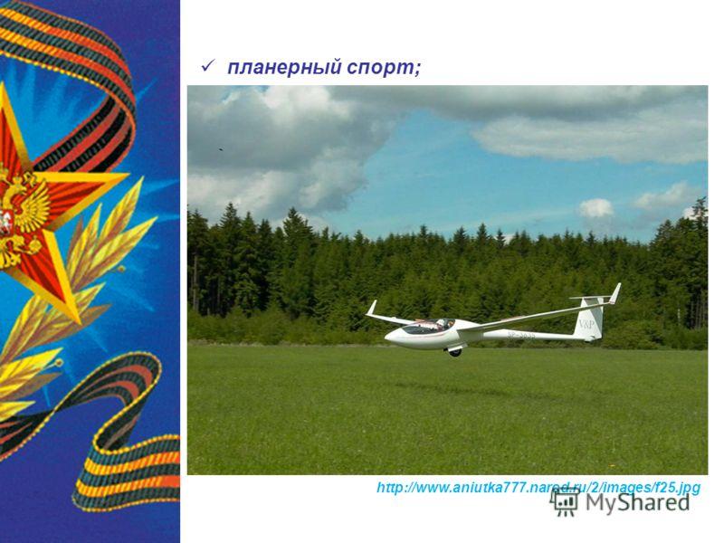 планерный спорт; http://www.aniutka777.narod.ru/2/images/f25.jpg