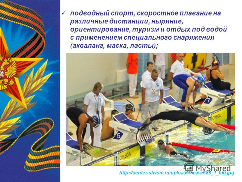 подводный спорт, скоростное плавание на различные дистанции, ныряние, ориентирование, туризм и отдых под водой с применением специального снаряжения (акваланг, маска, ласты); http://center-shvsm.ru/uploads/news/386_1_big.jpg