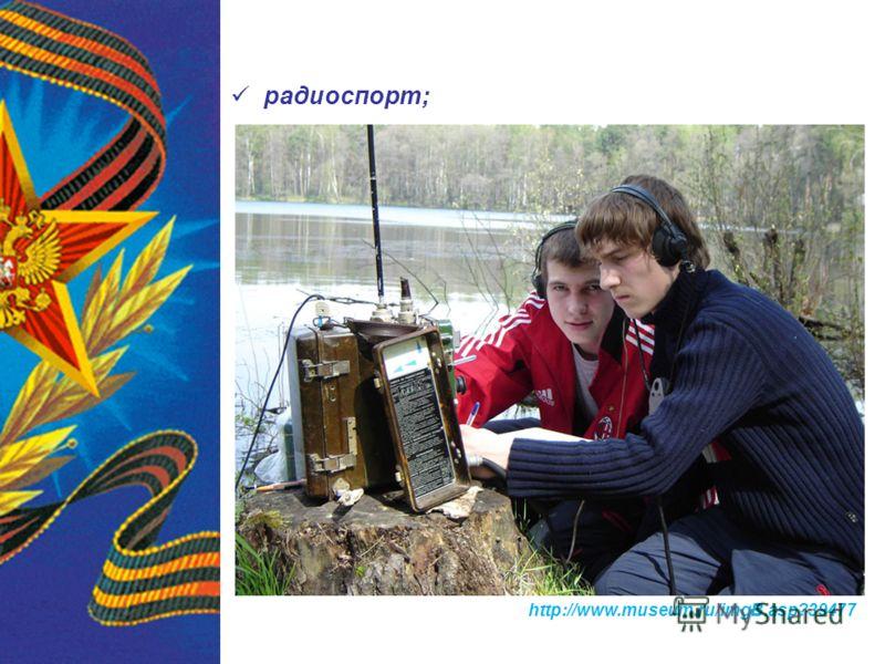 радиоспорт; http://www.museum.ru/imgB.asp?39477