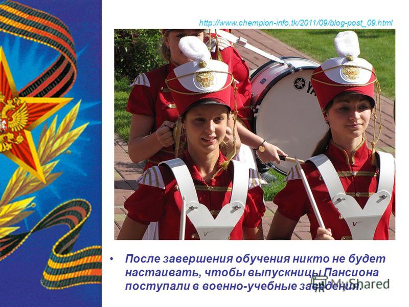 После завершения обучения никто не будет настаивать, чтобы выпускницы Пансиона поступали в военно-учебные заведения. http://www.chempion-info.tk/2011/09/blog-post_09.html