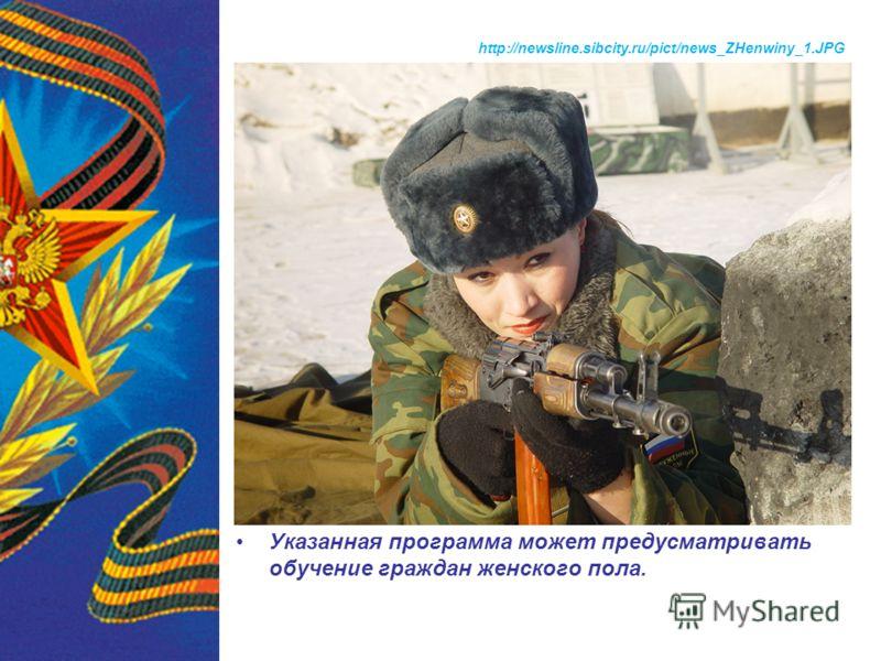 Указанная программа может предусматривать обучение граждан женского пола. http://newsline.sibcity.ru/pict/news_ZHenwiny_1.JPG