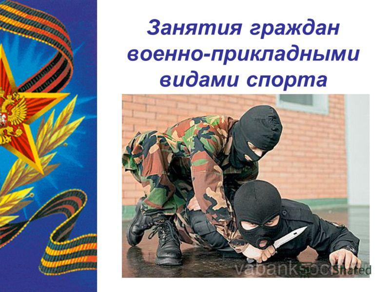 Занятия граждан военно-прикладными видами спорта