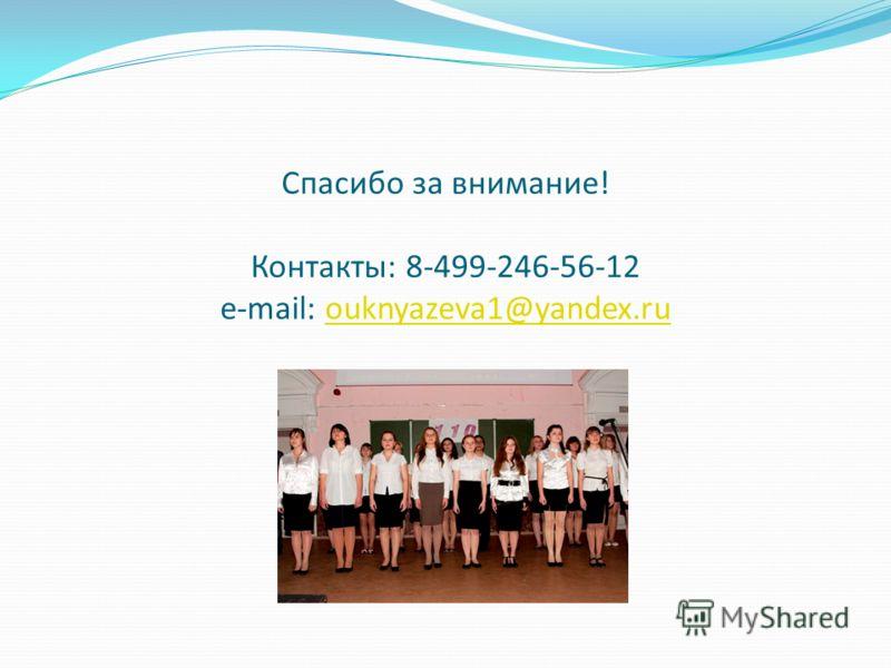 Спасибо за внимание! Контакты: 8-499-246-56-12 e-mail: ouknyazeva1@yandex.ruouknyazeva1@yandex.ru