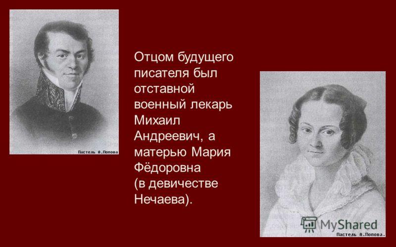Отцом будущего писателя был отставной военный лекарь Михаил Андреевич, а матерью Мария Фёдоровна (в девичестве Нечаева).