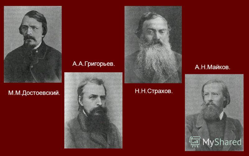 М.М.Достоевский. А.А.Григорьев. Н.Н.Страхов. А.Н.Майков.