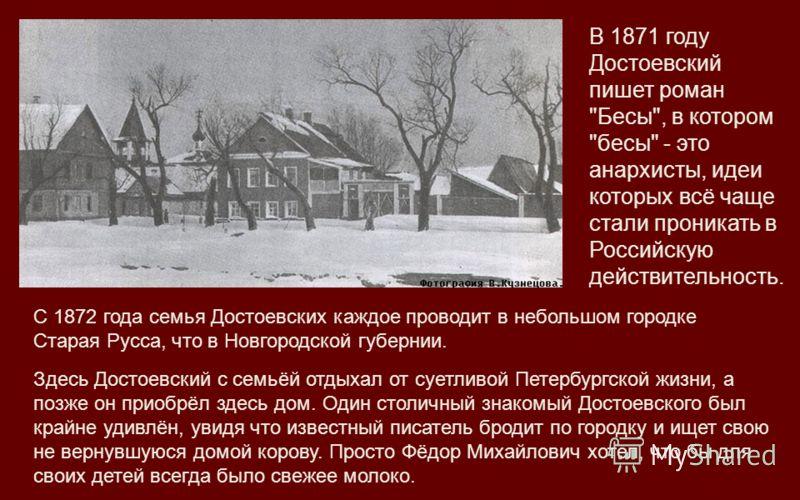 В 1871 году Достоевский пишет роман