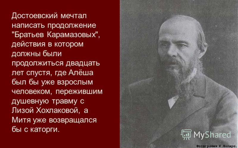 Достоевский мечтал написать продолжение