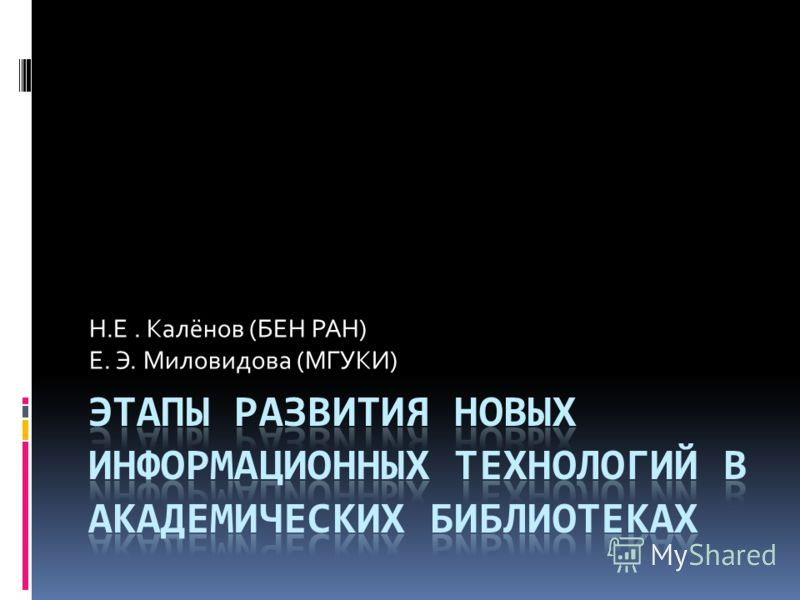 Н.Е. Калёнов (БЕН РАН) Е. Э. Миловидова (МГУКИ)