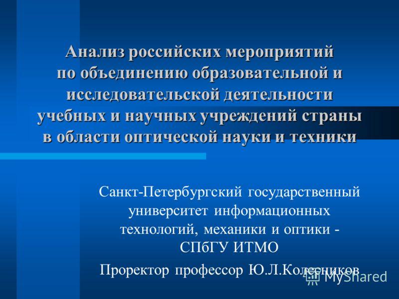 Анализ российских мероприятий по объединению образовательной и исследовательской деятельности учебных и научных учреждений страны в области оптической науки и техники Санкт-Петербургский государственный университет информационных технологий, механики