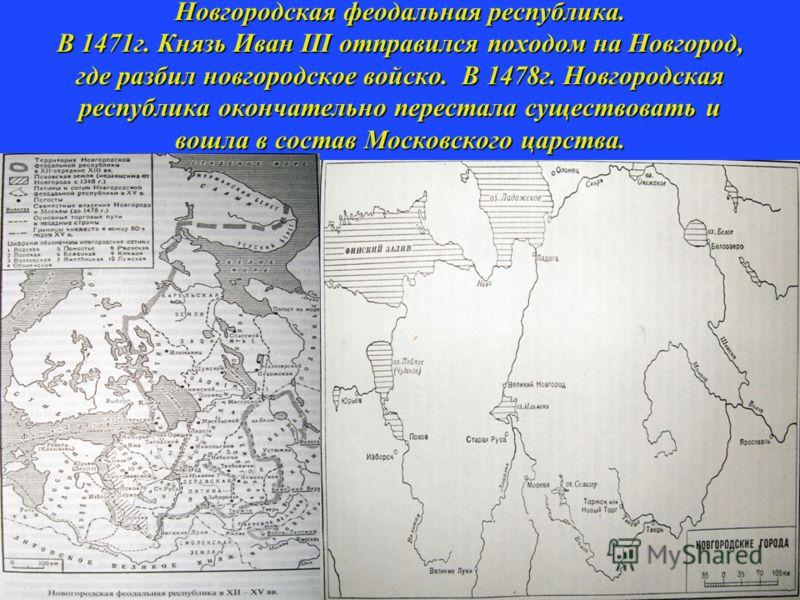 Иоанн Васильевич отправился походом на Новгород. В Шелонской битве (1471 год) новгородское войско было разбито. Новгородский посадник Борецкий попал в плен и был казнен. В городе установилось спокойствие. Но вскоре в Новгороде возобновились внутренни