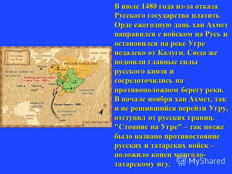 Иван III топчет ханскую басму В правление Великого князя Иоанна III было окончательно свергнуто монголо- татарское иго, под властью которого Русь находилась более двух с половиной веков. Постепенно Иоанн Васильевич перестал исполнять ритуал встречи х