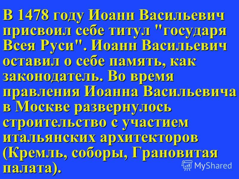 В июле 1480 года из-за отказа Русского государства платить Орде ежегодную дань хан Ахмет направился с войском на Русь и остановился на реке Угре недалеко от Калуги. Сюда же подошли главные силы русского князя и сосредоточились на противоположном бере