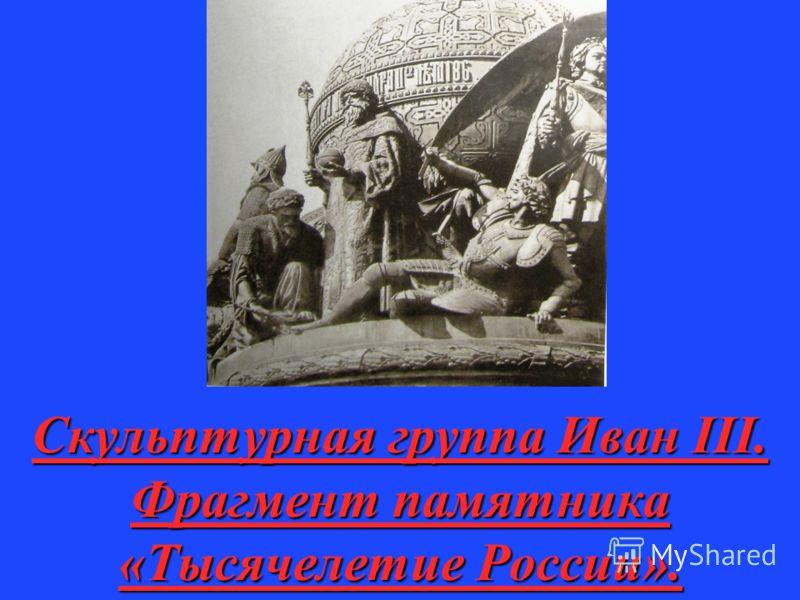 Умер Иоанн Васильевич 27 октября 1505 года в возрасте 66 лет и был захоронен в Архангельском соборе Московского Кремля Преставление Великого Князя ИванаIII. Миниатюра лицевого летописного свода
