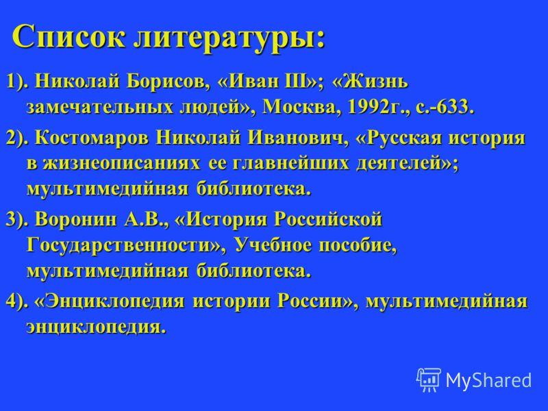 Скульптурная группа Иван III. Фрагмент памятника «Тысячелетие России».