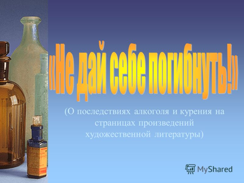 (О последствиях алкоголя и курения на страницах произведений художественной литературы)