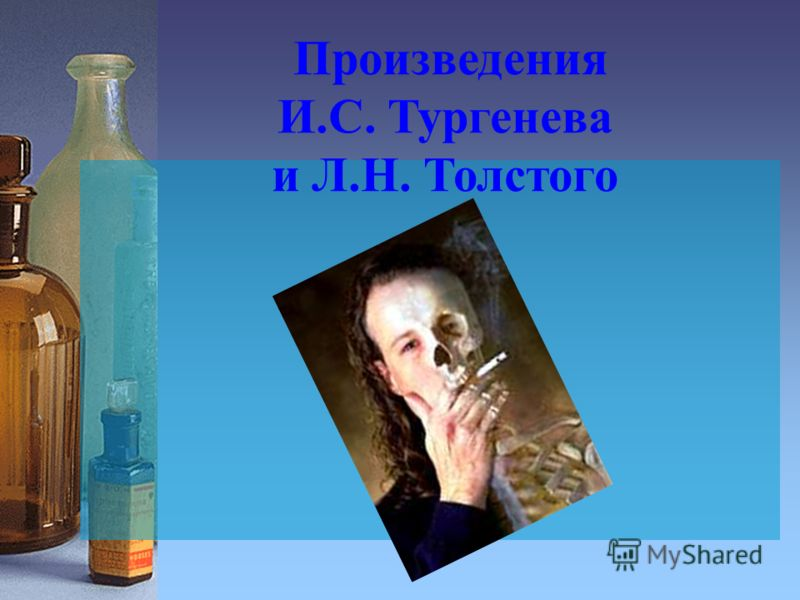 Произведения И.С. Тургенева и Л.Н. Толстого