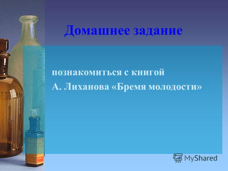 Домашнее задание познакомиться с книгой А. Лиханова «Бремя молодости»