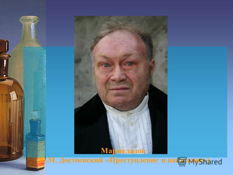 Мармеладов (Ф.М. Достоевский «Преступление и наказание»)