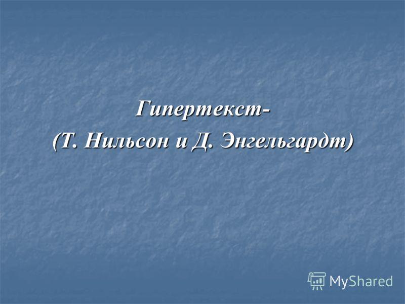 Гипертекст- (Т. Нильсон и Д. Энгельгардт)