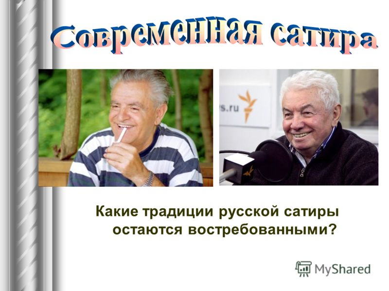 Какие традиции русской сатиры остаются востребованными?