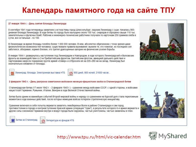 Календарь памятного года на сайте ТПУ http://www.tpu.ru/html/vic-calendar.htm