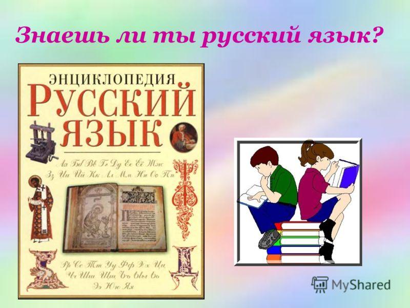 Знаешь ли ты русский язык?