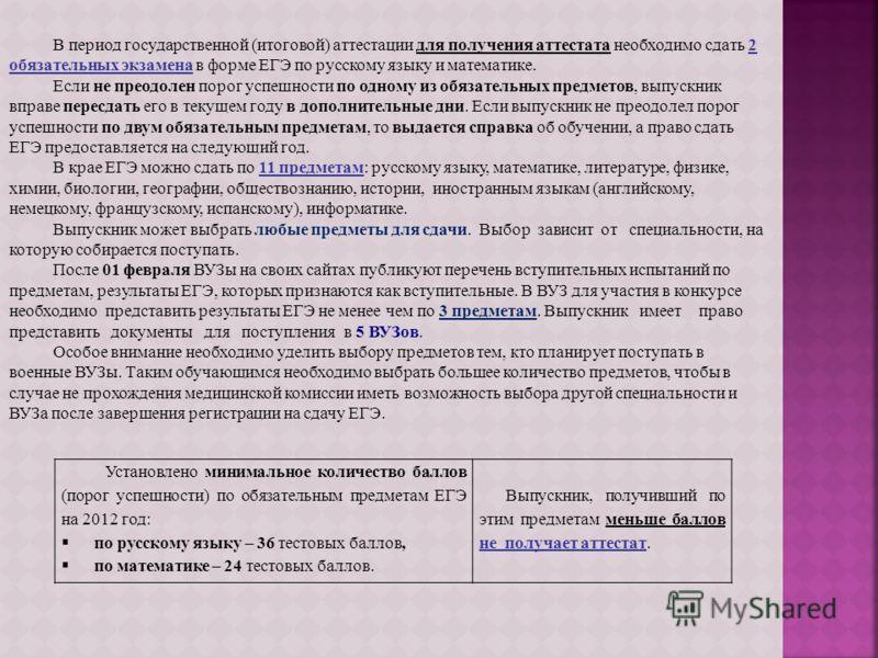 Установлено минимальное количество баллов (порог успешности) по обязательным предметам ЕГЭ на 2012 год: по русскому языку – 36 тестовых баллов, по математике – 24 тестовых баллов. Выпускник, получивший по этим предметам меньше баллов не получает атте