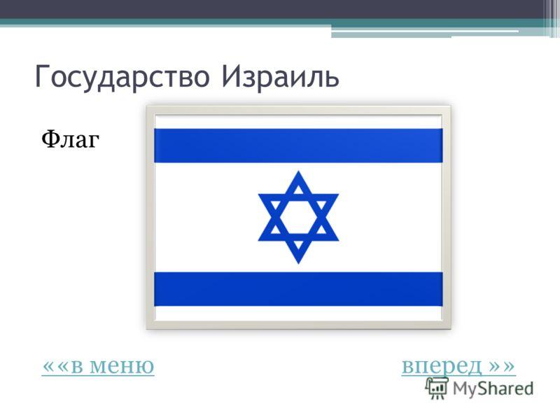 Государство Израиль Флаг ««в меню««в меню вперед »»вперед »»