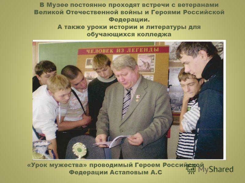 В Музее постоянно проходят встречи с ветеранами Великой Отечественной войны и Героями Российской Федерации. А также уроки истории и литературы для обучающихся колледжа «Урок мужества» проводимый Героем Российской Федерации Астаповым А.С