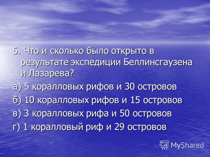 4. Командиром какого корабля был Лазарев? а) «Мирный» б) «Яростный» в) «Восток» г) «Победа»