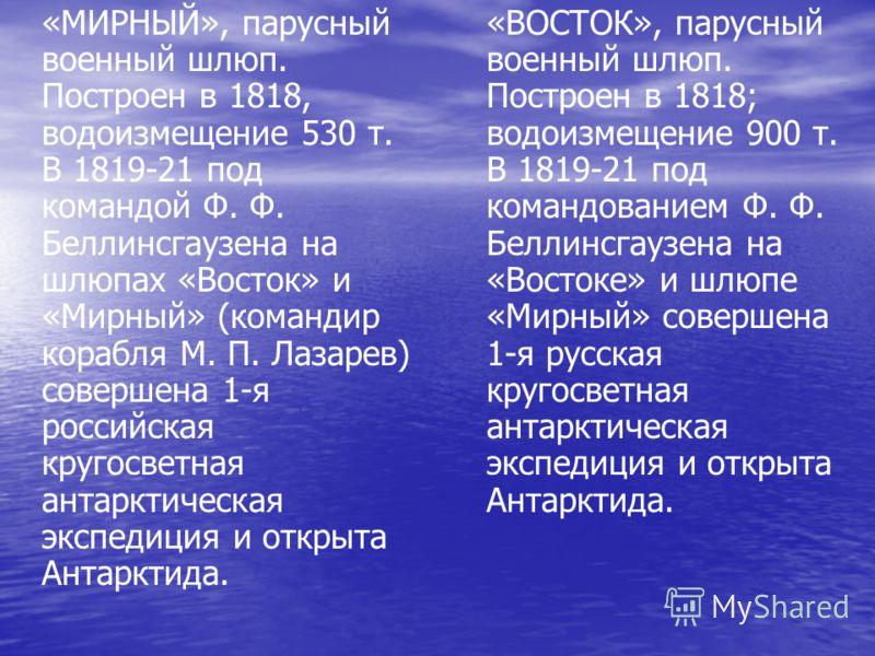 3(14) ноября 1788-11(23) апреля 1851 9 (20) сентября 1778- 13 (25) января 1852